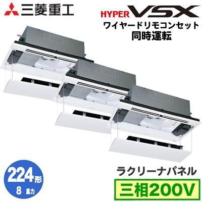 三菱重工 業務用エアコン ハイパーVSX 天埋2方向 同時トリプル224形 FDTWVP2244HTS5LA (8馬力 三相200V ワイヤード ラクリーナパネル仕様)