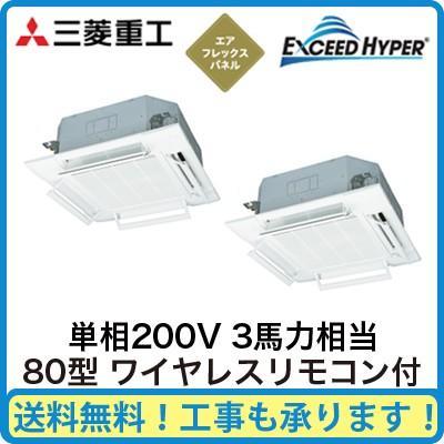 三菱重工 業務用エアコン エクシードハイパー 天井埋込形4方向吹出し 同時ツイン80形 FDTZ805HKP5S (3馬力 単相200V ワイヤレス AirFlexパネル仕様)