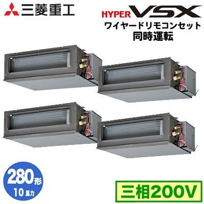 三菱重工 業務用エアコン ハイパーVSX 高静圧ダクト型 同時ダブルツイン280形 FDUVP2804HDS5LA (10馬力 三相200V ワイヤード)