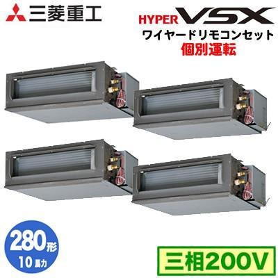 三菱重工 業務用エアコン ハイパーVSX 高静圧ダクト型 個別ダブルツイン280形 FDUVP2804HDS5LA (10馬力 三相200V ワイヤード)