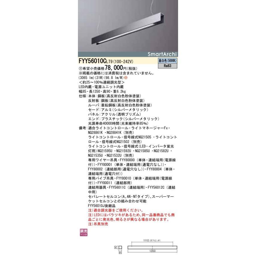 Panasonic 施設照明 LEDペンダントライト 昼白色 調光タイプ シルバーメタリックセード SmartArchi FYY56010CLT9
