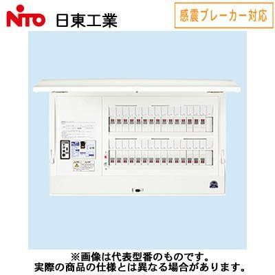 日東工業 感震ブレーカー対応 HCD形感震機能付ホーム分電盤 ドア付 露出・半埋込共用型 主幹3P75A 分岐34+2 HCD3E7-342MG