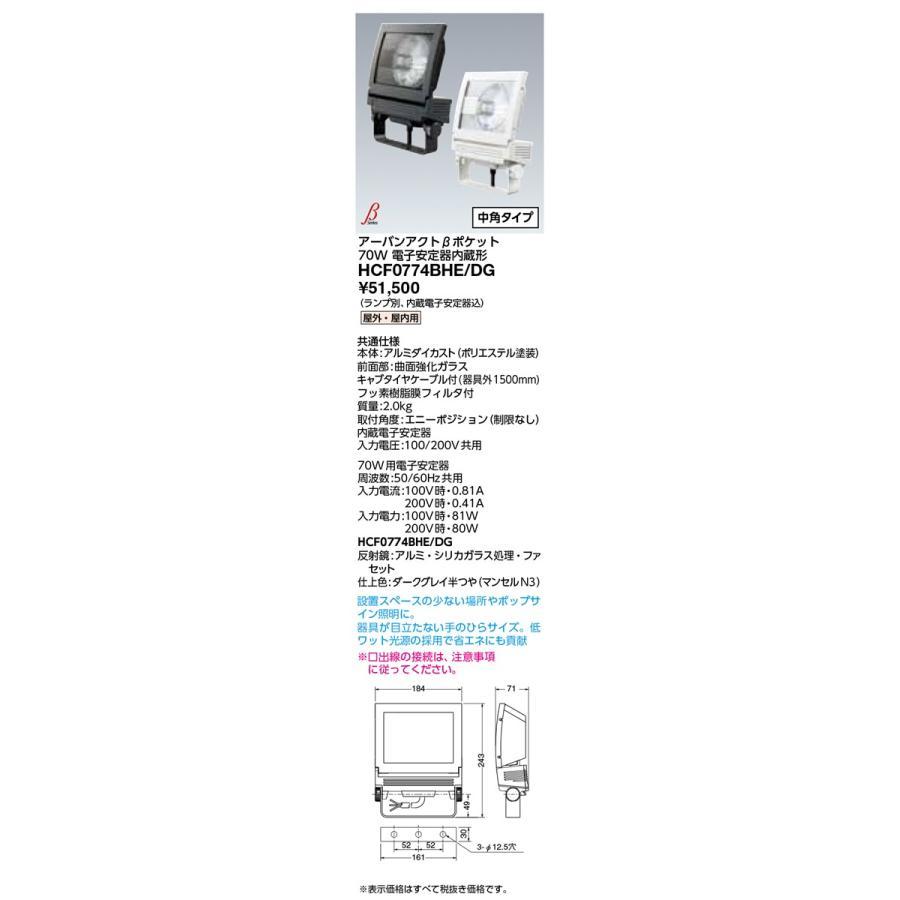 岩崎電気 施設照明 HIDランプサイン広告用投光器 アーバンアクトβポケット アーバンアクトβポケット アーバンアクトβポケット 中角 HCF0774BHE/DG fb6