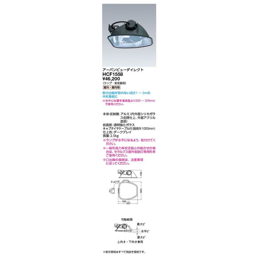 岩崎電気 施設照明 HIDランプサイン広告用投光器 アーバンビューダイレクト HCF1558