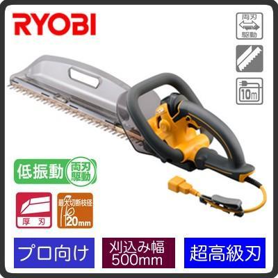 リョービ RYOBI 電動工具 POWER TOOLS ガーデン機器 ヘッジトリマ(生垣・植込バリカン) 超高級刃 3面研磨刃 最大切断枝径20mm HT-5040