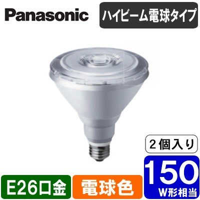 Panasonic ランプ LED電球 ハイビーム電球タイプ 10.7W E26口金 150形・電球色相当 2個セット LDR11L-W/HB15A/2K