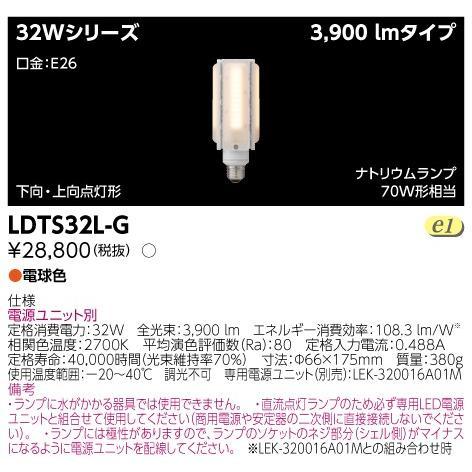 東芝ライテック ランプ LED電球 街路灯リニューアル用LEDランプ(電源別置形) 32Wシリーズ 水銀ランプ100W形相当 電球色 E26 LDTS32N-G