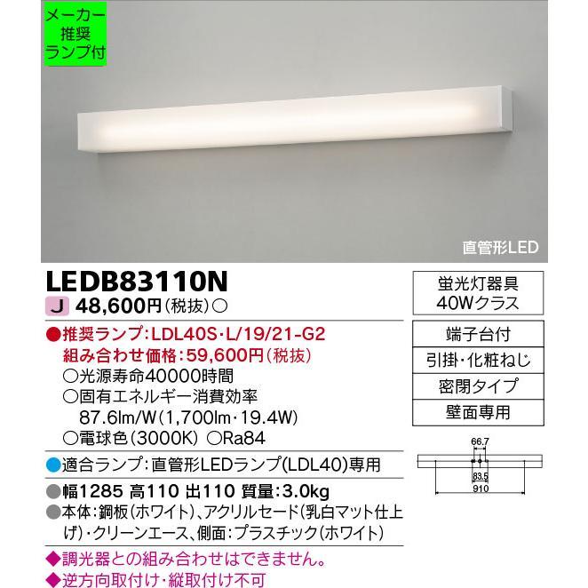 ◆東芝ライテック 照明器具 吹き抜け・高天井用 LEDブラケットライト 非調光 LEDB83110N LEDB83110N (推奨ランプセット)