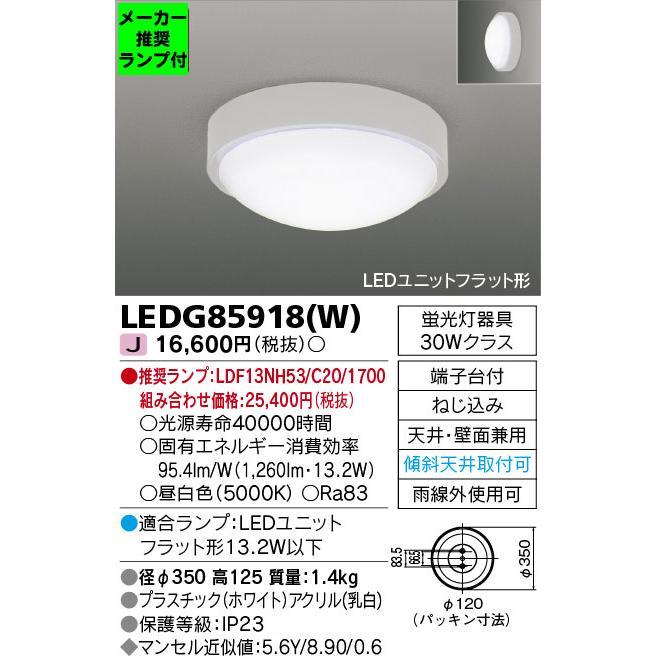 東芝ライテック 照明器具 アウトドアライト LEDユニットフラット形 軒下シーリングライト LEDG85918(W) (推奨ランプセット)