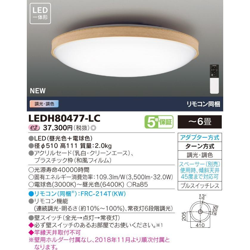 東芝ライテック 照明器具 和風照明 LEDシーリングライト 睦び 調光・調色 LEDH80477-LC 【〜6畳】