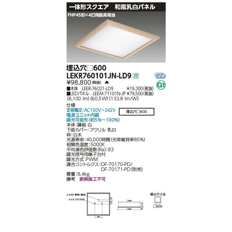 東芝ライテック 施設照明 LEDベースライト TENQOOスクエア 埋込形 和風乳白パネル □600 FHP45形×4灯用器具相当 昼白色 連続調光 LEKR760101JN-LD9