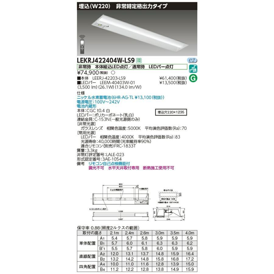 東芝 LED非常用照明 TENQOO 40タイプ 埋込(W220) 定格出力 非常時30分間点灯 一般・4000lm FLR40タイプ×2灯用 省電力タイプ相当 白色 非調光 LEKRJ422404W-LS9