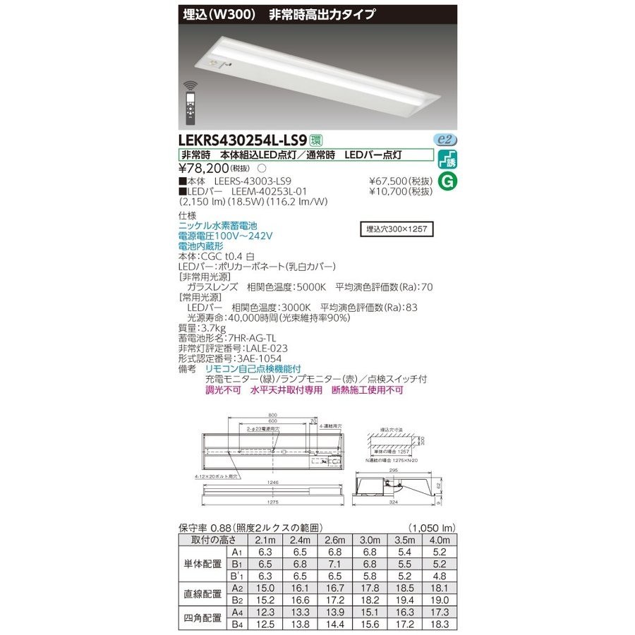 東芝 LED非常用照明 TENQOO 40タイプ 埋込形(W300) 高出力 非常時30分間点灯 一般・2500lm Hf32形×1灯用 定格出力形相当 電球色 非調光 LEKRS430254L-LS9