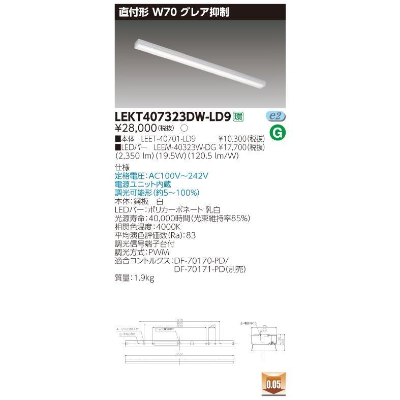 東芝 LEDベースライト 40形 直付形(トラフ形) W70 グレア抑制 DGタイプ 一般・3200lm(Hf32形×1灯用 高出力形器具相当) 白色 連続調光 LEKT407323DW-LD9