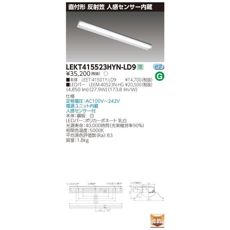 東芝 LEDベースライト 40形 直付形(反射笠付) 人感センサー内蔵W150 ハイグレード・5200lm(Hf32形×2灯用 定格出力形器具相当) 昼白色 調光 調光 調光 LEKT415523HYN-LD9 770