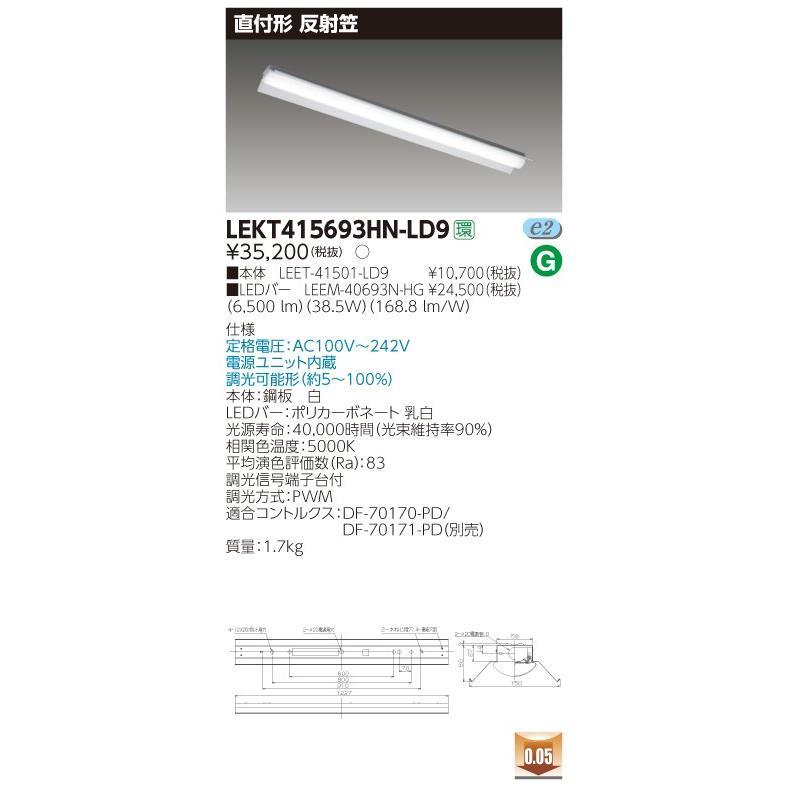東芝ライテック LEDベースライト 40形 直付形(反射笠付) W150 ハイグレード・6900lm(Hf32形×2灯用 高出力形器具相当) 高出力形器具相当) 高出力形器具相当) 昼白色 連続調光 LEKT415693HN-LD9 900