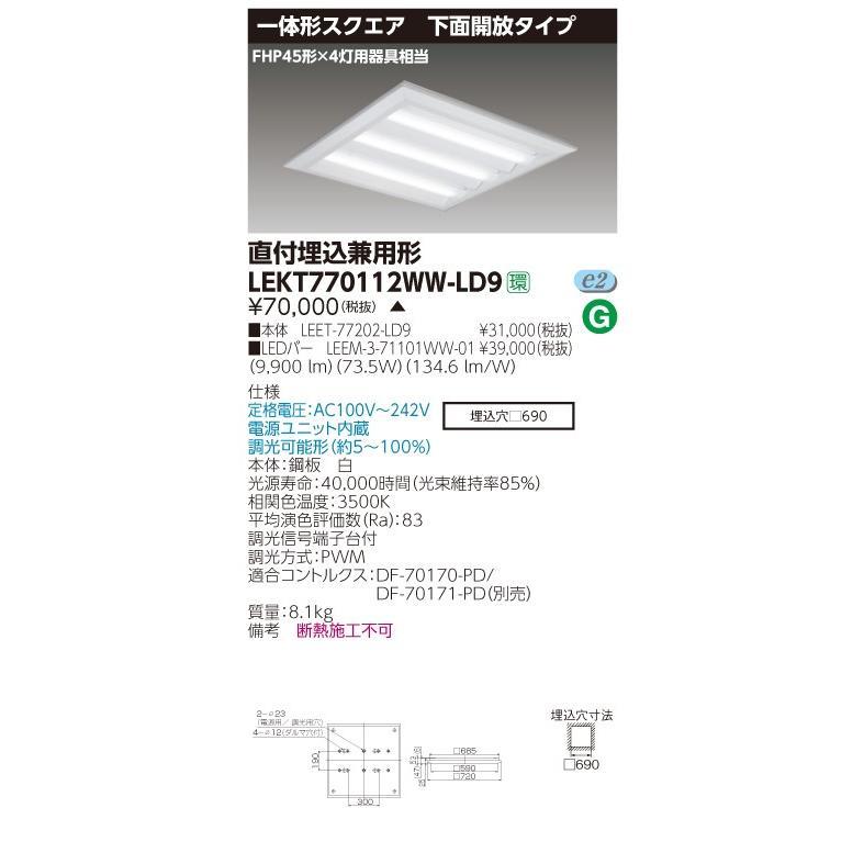東芝 LEDベースライト TENQOOスクエア 直付埋込兼用形 下面開放タイプ □720 11000lmクラス FHP45形×4灯用器具相当 温白色 連続調光 LEKT770112WW-LD9