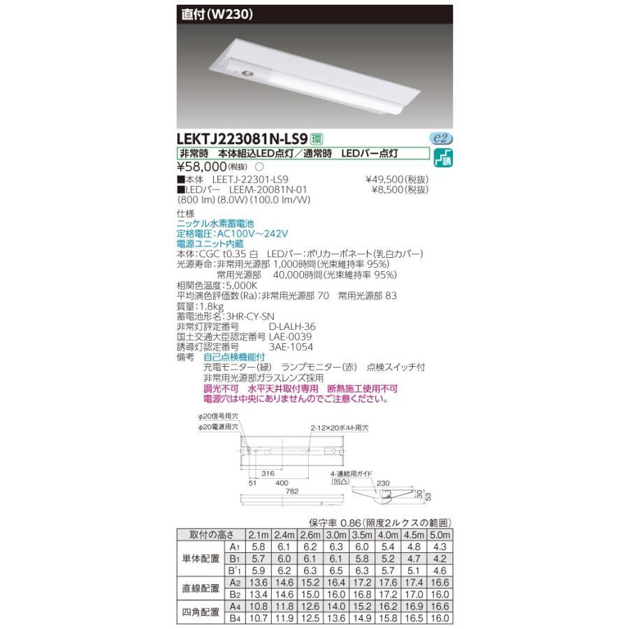東芝ライテック 施設照明 LED非常用照明器具 TENQOOシリーズ 20タイプ 直付 直付 直付 W230 非調光 昼白色 800lmタイプ FL20×1灯相当 LEKTJ223081N-LS9 b4a