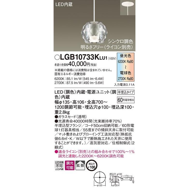 Panasonic Panasonic Panasonic 照明器具 LEDペンダントライト シンクロ調色 半埋込吊下型 ガラスセードタイプ 拡散タイプ 60形電球相当 LGB10733KLU1 3b4