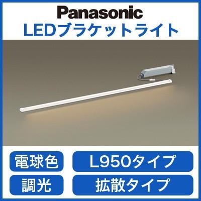 Panasonic 照明器具 照明器具 LEDブラケットライト 電球色 拡散タイプ グレアレス配光 防滴型 調光タイプ L950タイプ LGB50429KLB1