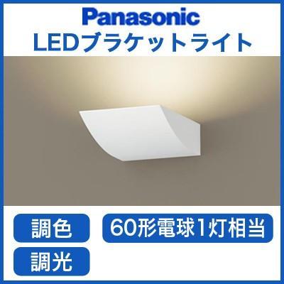 Panasonic 照明器具 LEDブラケットライト LEDブラケットライト シンクロ調色明るさフリー 60形電球1灯相当 拡散タイプ 調光 LGB81622WLU1