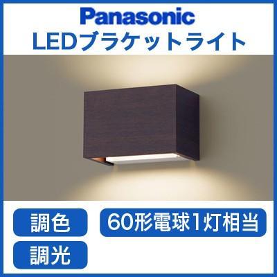 Panasonic 照明器具 LEDブラケットライト シンクロ調色明るさフリー 60形電球1灯相当 拡散タイプ 調光 調光 LGB81699LU1