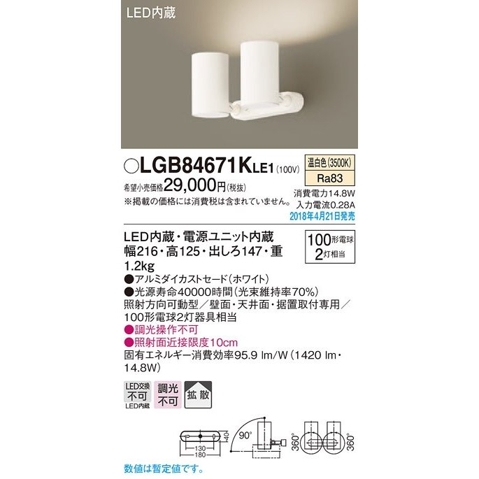 Panasonic Panasonic Panasonic 照明器具 LEDスポットライト 温白色 アルミダイカストセードタイプ 拡散タイプ 白熱電球100形2灯器具相当 LGB84671KLE1 6d8