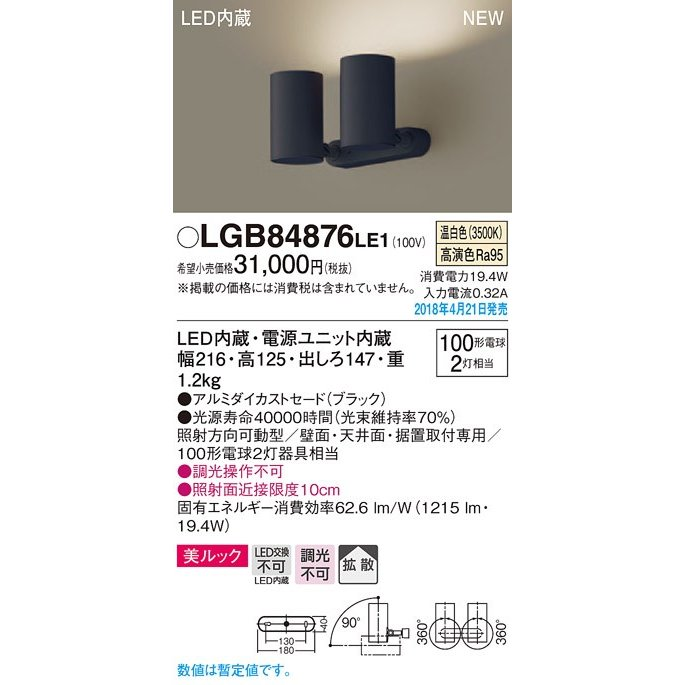 Panasonic 照明器具 LEDスポットライト 温白色 美ルック 直付タイプ 2灯 拡散タイプ 白熱電球100形2灯器具相当 LGB84876LE1