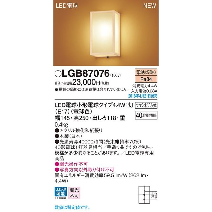 Panasonic 照明器具 和風LEDブラケットライト 和風LEDブラケットライト 電球色 白熱電球40形1灯器具相当 LGB87076