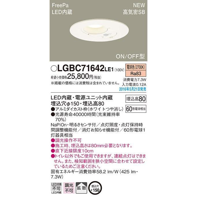 Panasonic 照明器具 LEDダウンライト トイレ用 電球色 60形電球1灯器具相当 浅型8H 高気密SB形 拡散タイプ 拡散タイプ 拡散タイプ FreePa ON/OFF型 明るさセンサ付 LGBC71642LE1 bdb