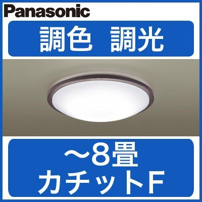 パナソニック Panasonic 照明器具 LEDシーリングライト 調光・調色タイプ LGBZ1521K 【〜8畳】