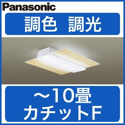 Panasonic 照明器具 LEDシーリングライト LEDシーリングライト パネルシリーズ AIR PANEL LED 調光・調色 角型タイプ 木目調パネル LGBZ2186 【〜10畳】