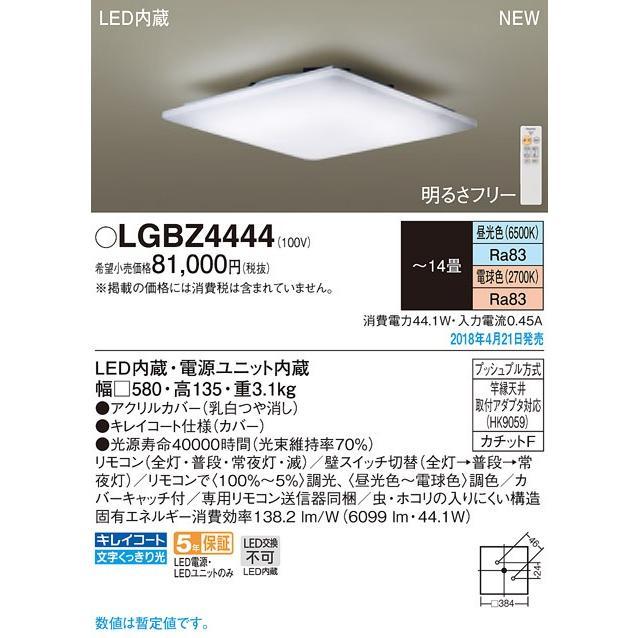 Panasonic 照明器具 和風LEDシーリングライト 和風LEDシーリングライト 和風LEDシーリングライト 調光・調色タイプ LGBZ4444 【〜14畳】 77d