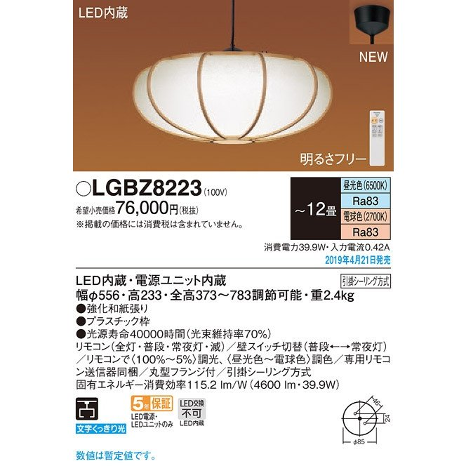 Panasonic 照明器具 LED和風主照明ペンダントライト LED和風主照明ペンダントライト 調色・調光タイプ 下面一部開放 引掛シーリング方式 数寄屋 LGBZ8223 【〜12畳】