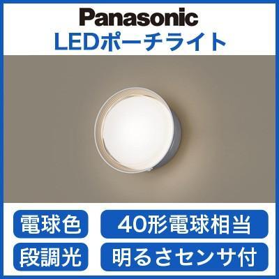 Panasonic 照明器具 LEDポーチライト 電球色 拡散タイプ 密閉型 FreePaお出迎え フラッシュ 段調光省エネ型 防雨型 明るさセンサ付 40形電球相当 LGWC81311LE1