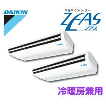 ダイキン 中温用エアコン 中温用インバーターZEAS 天井吊形 5HPタイプ(ツイン)LSEYP5FD(冷暖兼用 三相200V ワイヤード)