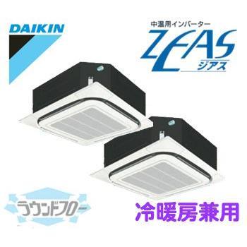 ダイキン 中温用エアコン 中温用インバーターZEAS 天井埋込カセット形ラウンドフロー 5HPタイプ(ツイン)LSGYP5FD(冷暖兼用 三相200V ワイヤード)
