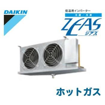 ダイキン 低温用エアコン 低温用インバーター冷蔵ZEAS 天井吊形 3HPタイプ LSVLP3AC (三相200V ワイヤード ホットガス)