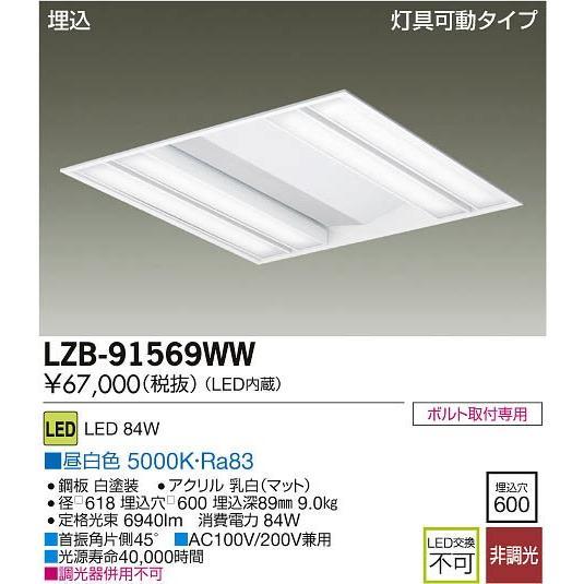 大光電機 施設照明 LEDベースライト 埋込 埋込 □600 昼白色 灯具可動タイプ 7000lmクラス LZB-91569WW