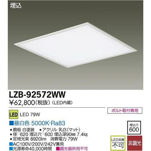 大光電機 施設照明 LED一体型デザインベースライト FHP45W×3灯相当 埋込形 フラットパネル □600タイプ 昼白色 非調光 LZB-92572WW