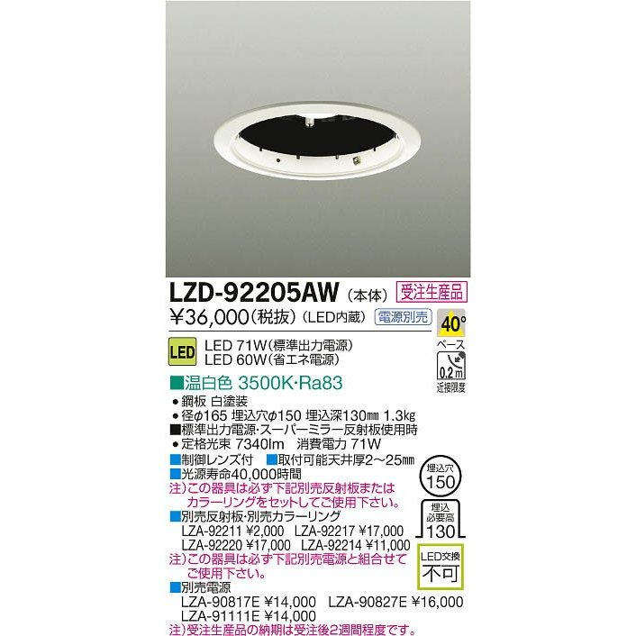 大光電機 施設照明 LEDスーパーミラー反射板ダウンライト 本体 LZ6C CDM-TP150W相当 40° COBタイプ 温白色 調光 LZD-92205AW