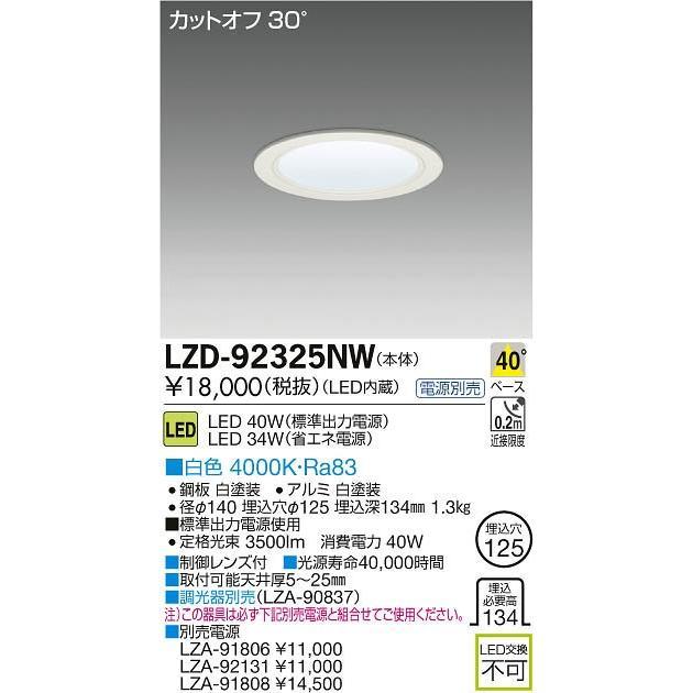 大光電機 施設照明 LEDベースダウンライト LZ3C CDM-TP70W相当 40° 40° 40° COBタイプ 白色 LZD-92325NW f02