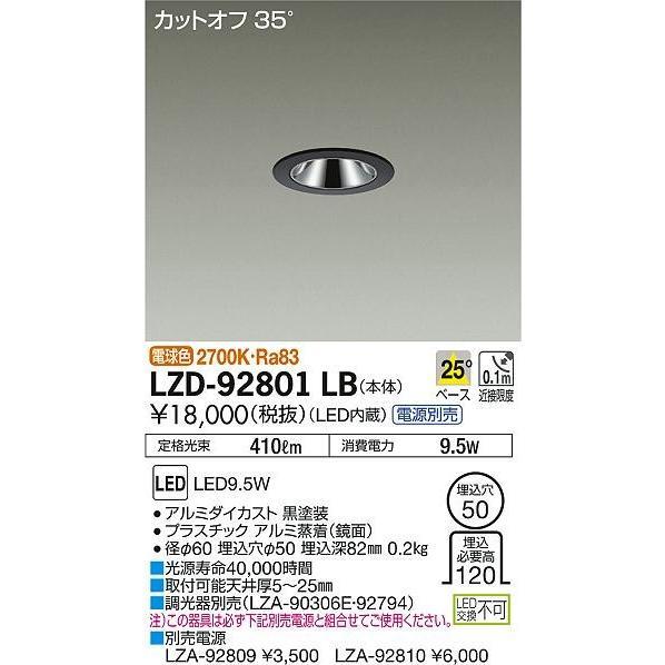 大光電機 大光電機 大光電機 施設照明 LEDベースダウンライト グレアレス 25° LZ0.5C 白熱灯60W相当 電球色 LZD-92801LB 449