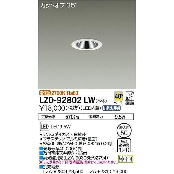 大光電機 施設照明 LEDベースダウンライト グレアレス 40° LZ0.5C LZ0.5C LZ0.5C 白熱灯60W相当 電球色 LZD-92802LW 497