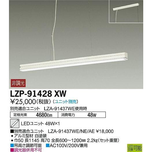 大光電機 施設照明 LEDベースライト 吊下げタイプ LZP-91428XW 【LED照明】