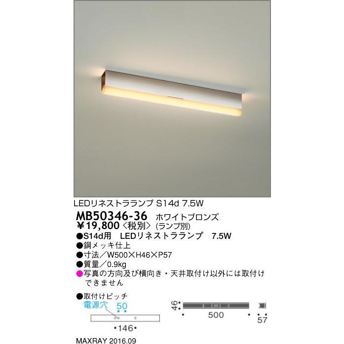 マックスレイ 照明器具 装飾照明 LEDブラケットライト LEDinestra LEDリネストラランプ用 LEDリネストラランプ用 本体 MB50346-36