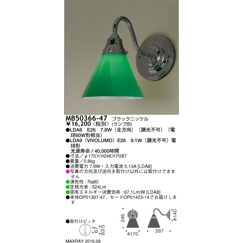 マックスレイ 照明器具 装飾照明 NEW YORK YORK LIGHT GALLERY LEDブラケットライト 本体 MB50366-47