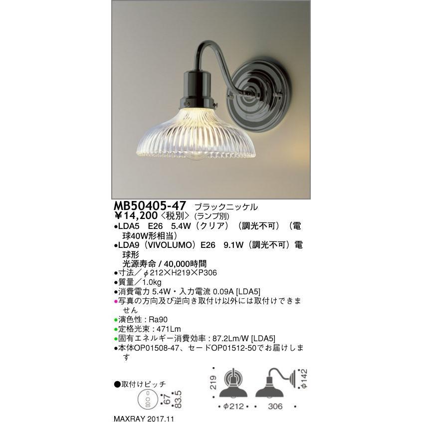 マックスレイ 照明器具 装飾照明 NEW YORK LIGHT GALLERY LEDブラケットライト 本体 MB50405-47 MB50405-47 MB50405-47 0a1