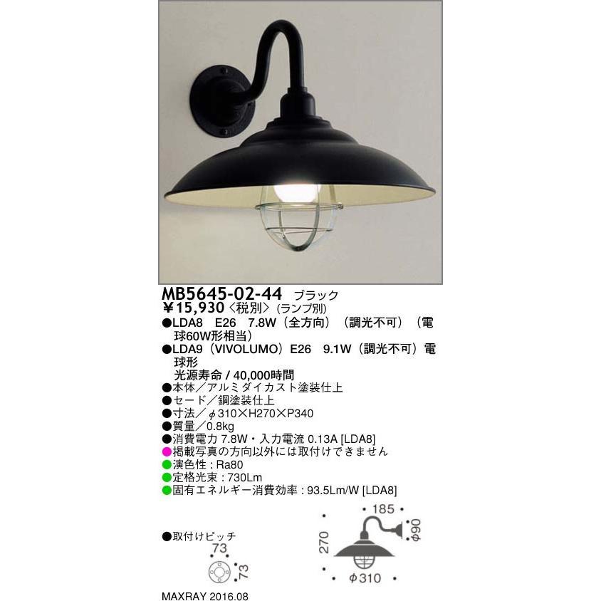 マックスレイ 照明器具 照明器具 装飾照明 LEDブラケットライト 本体 MB5645-02-44