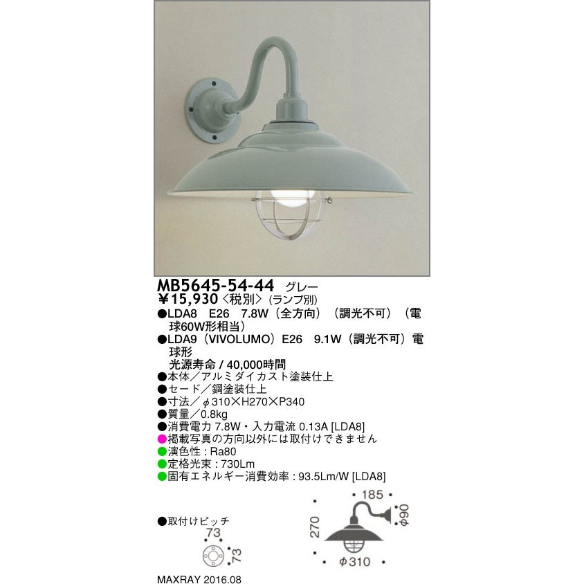 マックスレイ 照明器具 装飾照明 LEDブラケットライト 本体 MB5645-54-44 MB5645-54-44